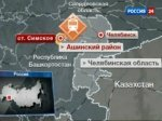 Временно прекращена продажа билетов на направление Уфа - Челябинск