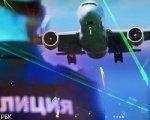 Неизвестные ослепили лазером экипаж самолета в Ростове-на-Дону