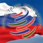 Переговоры по вступлению России в ВТО завершены