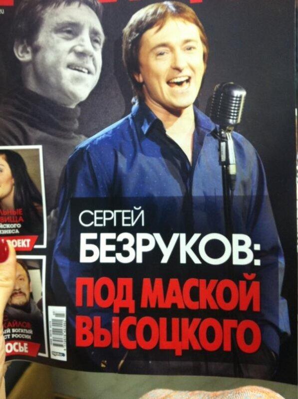 Сергее безруков о фильме высоцкий спасибо что живой актеры из фильма неваляшка 2007
