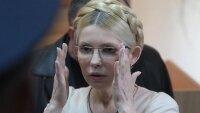 Апелляционный суд отказал в освобождении Юлии Тимошенко