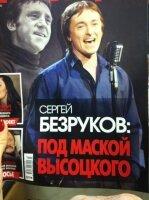 В фильме «Высоцкий. Спасибо, что живой» главную роль сыграл Сергей Безруков