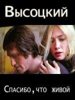 Фильм про Высоцкого не сходит с вершины проката