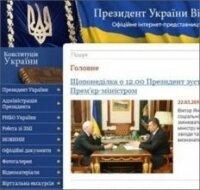 Администрация EX.ua попросила прекратить атаки на интернет-сайты госорганов
