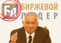 Почему запрещают СМИ в Узбекистане?