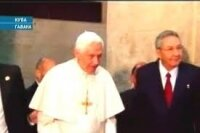 Встреча Папы Римского и Рауля Кастро