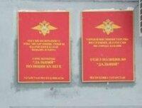 Задержан глава угрозыска казанского отдела полиции  «Дальний»