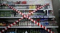 Сегодня вступили в силу новые правила реализации алкоголя в Подмосковье