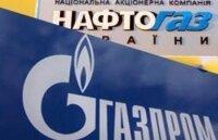 Нафтогаз и Газпром согласовали поставки на следующий год