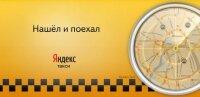 Яндекс запустил сервис для поиска свободных машин такси