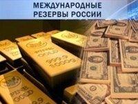 Международные резервы России выросли на 3%