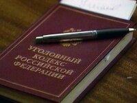 Принят закон о наказании за клевету