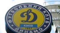 Футбол: «Динамо» начало путь призеров в Лиге чемпионов
