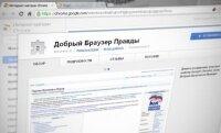 Навальный рассказал о «Добром браузере правды»