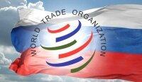 22 августа Российская Федерация официально стала полноправным членом ВТО