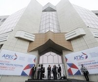 На саммите АТЭС во Владивостоке согласуют рекомендации для лидеров ключевых экономик мира