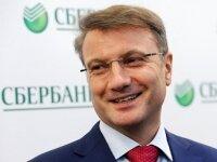 Стоимость выставленных ЦБ акций Сбербанка определят до четверга