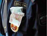 Депутаты предложили увольнять работников ГИБДД за лишние денежные средства