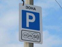 Платная парковка принесла в казну Москвы 700 000 рублей за неделю