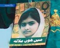 """""""День Малалы"""" в Пакистане"""