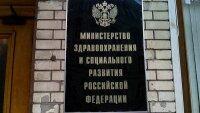 Минздрав РФ собирается потратить 1,6 млн рублей на покупку 70 картин  Ч