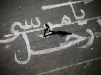 Бессрочная забастовка оппозиции продолжается на площади Тахрир в Каире