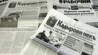 Вместо «Путь Кадырова» будет издаваться газета «Ведучи»
