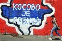 Косово: уступки Сербии
