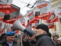 В Москве прошел марш против антимагнитского закона