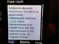 Депутаты получили странные SMS-сообщения
