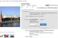 Россия была выставлена на продажу