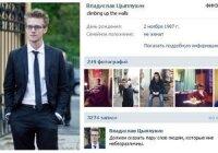 Экс-пресс-секретарь Вконтакте сотрудничал с Кремлем