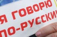 Севастополь будет развивать русский язык