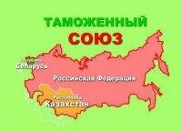 Украина намерена стать наблюдателем в Таможенном Союзе