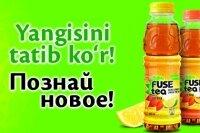 Coca-Cola потратит в Узбекистане 50 миллионов долларов на чаи и соки