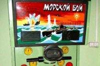 Керчи достались советские автоматы «Морской бой»