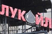 Сербия заподозрила «Лукойл» в нарушении антикоррупционного законодательства