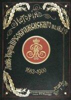 В Москве продадут уникальное издание, принадлежавшее императрице Александре Федоровне