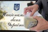 Украина находится на грани банкротства, но правительство этого не допустит