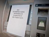 Жители Крыма остались без денег