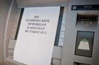 """Дочерняя компания банка """" Райффайзен закроет свои отделения в Крыму"""